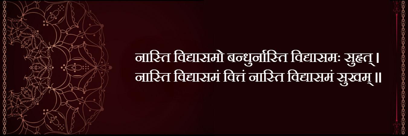 sanskrit-sloka-slider2